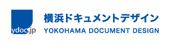 横浜ドキュメントデザイン