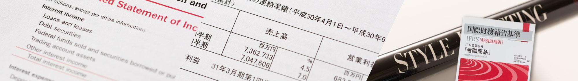 金融・IR翻訳