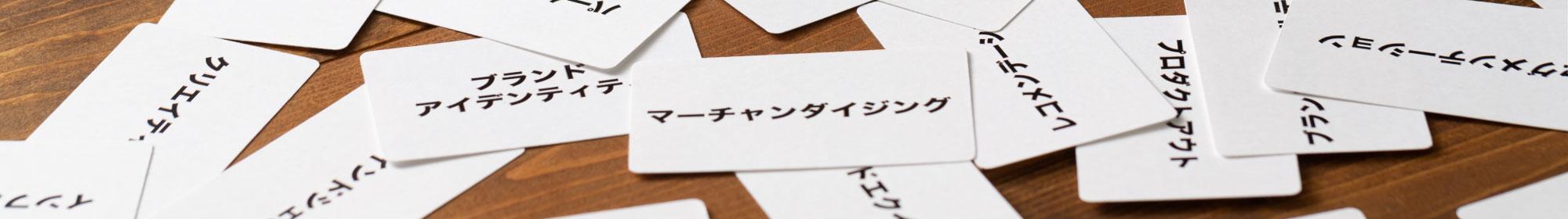 マーケティング・PR翻訳